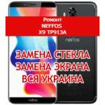 ремонт Neffos X9 ТР913А замена стекла и экрана