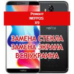 ремонт Neffos X9 замена стекла и экрана