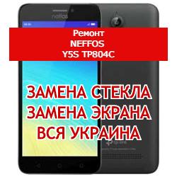 ремонт Neffos Y5s TP804C замена стекла и экрана