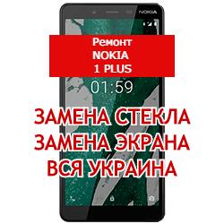 ремонт Nokia 1 Plus замена стекла и экрана