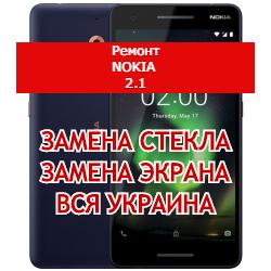 ремонт Nokia 2.1 замена стекла и экрана
