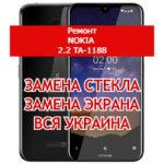 ремонт Nokia 2.2 TA-1188 замена стекла и экрана