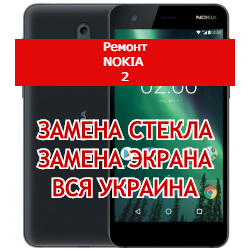 ремонт Nokia 2 замена стекла и экрана