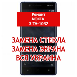 ремонт Nokia 3 TA-1032 замена стекла и экрана