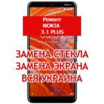 ремонт Nokia 3.1. Plus замена стекла и экрана