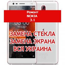 ремонт Nokia 3.1 замена стекла и экрана