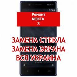 ремонт Nokia 3 замена стекла и экрана