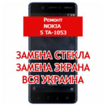 ремонт Nokia 5 TA-1053 замена стекла и экрана