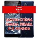 ремонт Nokia 5.1 замена стекла и экрана