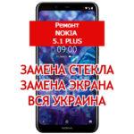 ремонт Nokia 5.1. Plus замена стекла и экрана
