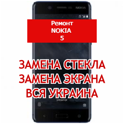 ремонт Nokia 5 замена стекла и экрана