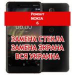 ремонт Nokia 6 замена стекла и экрана