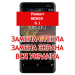 ремонт Nokia 6.1 замена стекла и экрана