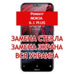 ремонт Nokia 6.1 Plus замена стекла и экрана