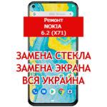 ремонт Nokia 6.2. (X71) замена стекла и экрана