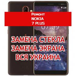 ремонт Nokia 7 Plus замена стекла и экрана