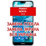 ремонт Nokia 7.1 замена стекла и экрана