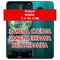 ремонт Nokia 7.2 TA-1196 замена стекла и экрана