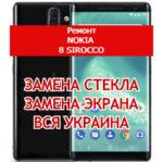 ремонт Nokia 8 Sirocco замена стекла и экрана