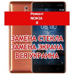 ремонт Nokia 8 замена стекла и экрана