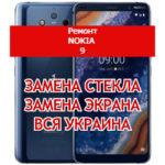 ремонт Nokia 9 PureView замена стекла и экрана