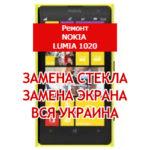 ремонт Nokia Lumia 1020 замена стекла и экрана