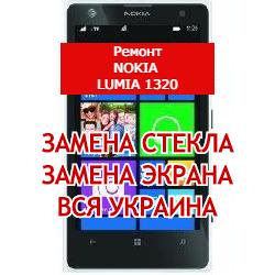 ремонт Nokia Lumia 1320 замена стекла и экрана