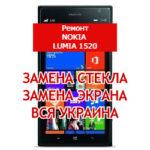 ремонт Nokia Lumia 1520 замена стекла и экрана