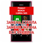 ремонт Nokia Lumia 505 замена стекла и экрана
