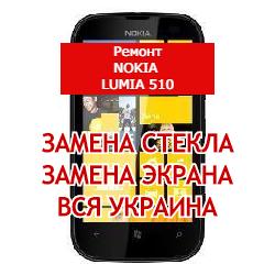 ремонт Nokia Lumia 510 замена стекла и экрана