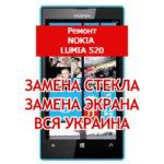 ремонт Nokia Lumia 520 замена стекла и экрана