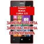 ремонт Nokia Lumia 525 замена стекла и экрана
