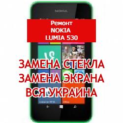 ремонт Nokia Lumia 530 замена стекла и экрана