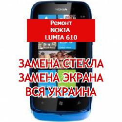ремонт Nokia Lumia 610 замена стекла и экрана