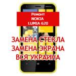 ремонт Nokia Lumia 620 замена стекла и экрана
