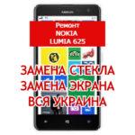 ремонт Nokia Lumia 625 замена стекла и экрана