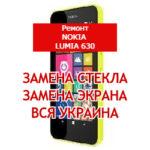 ремонт Nokia Lumia 630 замена стекла и экрана