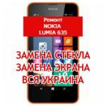 ремонт Nokia Lumia 635 замена стекла и экрана