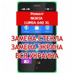 ремонт Nokia Lumia 640 XL замена стекла и экрана