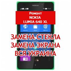 ремонт Nokia Lumia 640 XL замена стекла и экрана