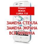 ремонт Nokia Lumia 710 замена стекла и экрана