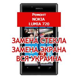 ремонт Nokia Lumia 720 замена стекла и экрана