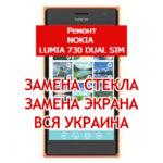 ремонт Nokia Lumia 730 Dual Sim замена стекла и экрана