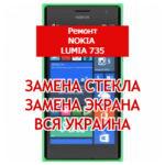 ремонт Nokia Lumia 735 замена стекла и экрана