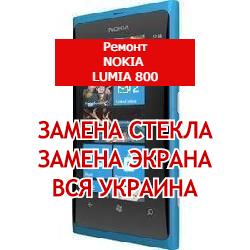 ремонт Nokia Lumia 800 замена стекла и экрана