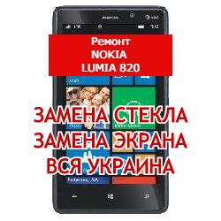 ремонт Nokia Lumia 820 замена стекла и экрана