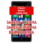 ремонт Nokia Lumia 830 замена стекла и экрана