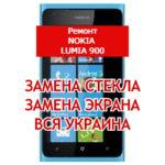 ремонт Nokia Lumia 900 замена стекла и экрана