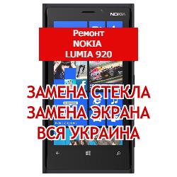 ремонт Nokia Lumia 920 замена стекла и экрана