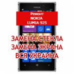 ремонт Nokia Lumia 925 замена стекла и экрана